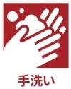 伊豆大島ダイビングうみのわの手洗い要請